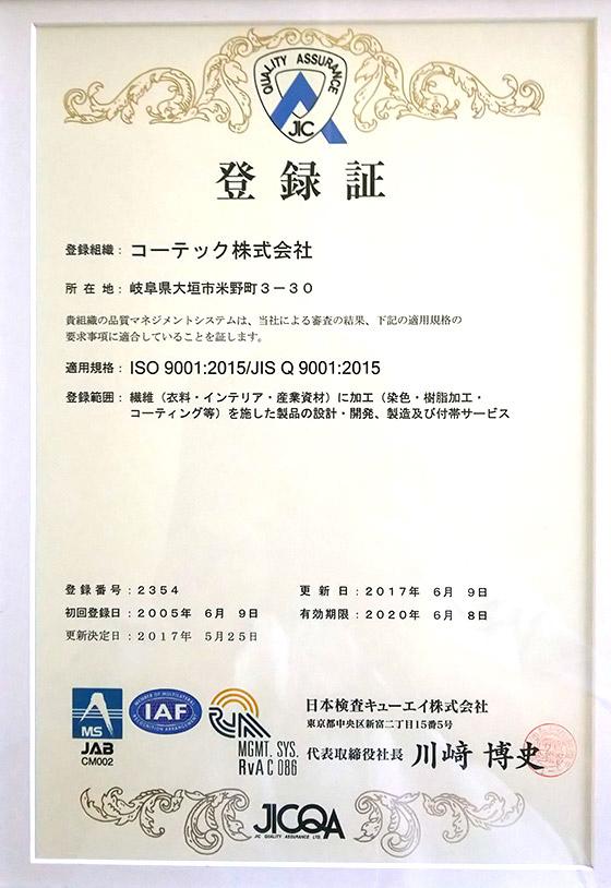 コーテック株式会社ISO9001取得